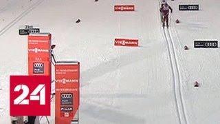 Две бронзы в копилку российских лыжников принесли молодые спортсмены - Россия 24