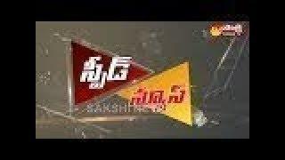 Sakshi Speed News - 31st Oct 2017- Watch Exclusive