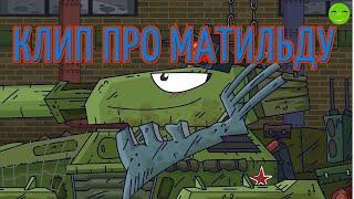 ✘☭ Клип про Матильду ☭✘- Клипы мультики про танки (For #Gerand)