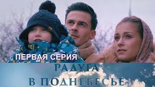 РАДУГА В ПОДНЕБЕСЬЕ (Фильм.2018) * 1 Серия.Мелодрама.(HD 1080p)