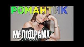 Премьера 2018! Романтик   Русские мелодрамы 2018 фильмы 2018 HD