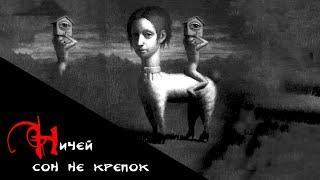 Ничей сон не крепок   Страшная история на ночь