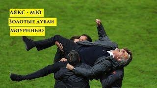 Золотые дубли Моуринью. Что сказали после финала футболисты и тренеры? Футбол Лига Европы 2017