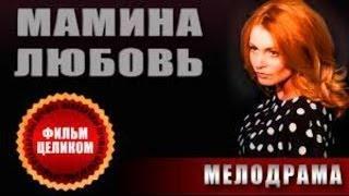 СТОИТ ПОСМОТРЕТЬ! Мамина любовь - Наталья Бортникова Русский фильм 2016