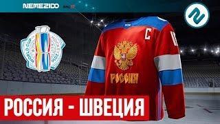 NHL 17 | КУБОК МИРА ПО ХОККЕЮ. РОССИЯ - ШВЕЦИЯ | Лучшие моменты