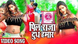 #Pil Raja Dudh hamar sudh bate | Video song 2021 | Shivji sanwariya |Letest Video song 2021 |