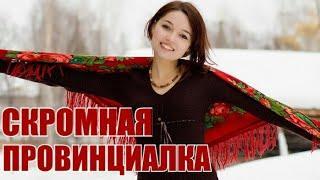 ОТЛИЧНАЯ ЗАХВАТЫВАЮЩАЯ МЕЛОДРАМА**Скромная провинциалка** Русские мелодрамы,фильмы,сериалы HD