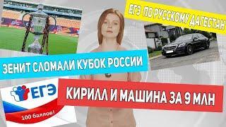 Капитан зенита разбил кубок России по футболу ЕГЭ по Русскому из Дагестана Кирилл и машина за 9 млн