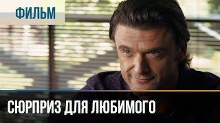 Сюрприз для любимого - Мелодрама   Фильмы и сериалы - Русские мелодрамы