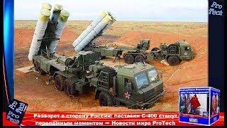 Разворот в сторону России: поставки С-400 станут переломным моментом ➨ Новости мира ProTech