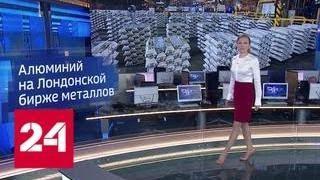 Антироссийские санкции США бьют по Германии и Франции - Россия 24