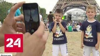 Фан-зона у Эйфелевой башни и футбольные шаржи: Париж готовится к финалу ЧМ - Россия 24