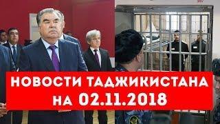 Новости Таджикистана и Центральной Азии на 02.11.2018