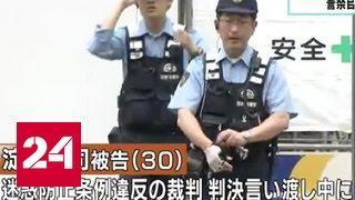В Японии подсудимый напал на полицейских во время судебного заседания