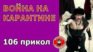 106 #Прикол. Война на карантине #БородатыеМордовороты