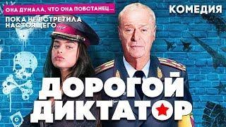 Дорогой диктатор /Dear Dictator/ Комедия в HD