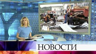 Выпуск новостей в 12:00 от 14.06.2020