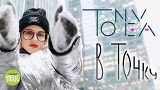 Toneva – В точку  (Official Audio 2018)