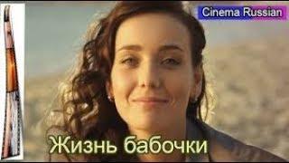 Фильмы и сериалы  ЖИЗНЬ БАБОЧКИ Новые русские мелодрамы 2016