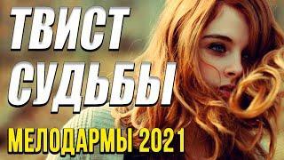 Замечательная мелодрама [[ Твист судьбы ]] Русские мелодрамы 2021 новинки HD 1080P