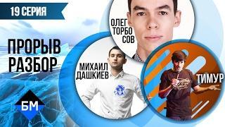 Миллионер из трущоб/Бизнес молодость/Разбор с Михаилом Дашкиевым