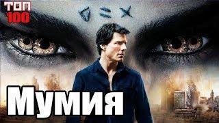 Мумия/The Mummy (2017).Трейлер ТОП-100 Фэнтези.