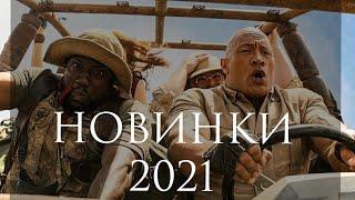 самые ожидаемые фильмы 2021 года которые стоит посмотреть! смотреть в хорошем качестве бесплатно