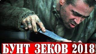 Зверьский БОЕВИК 2018 Достоен 1000000 просмотров!  HD