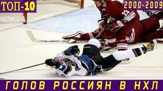 ТОП-10 ГОЛОВ РОССИЯН В НХЛ. Часть 1: 2000-2009