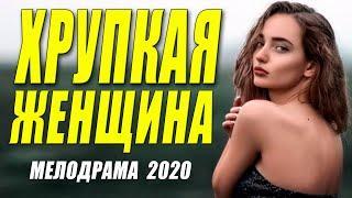 ЦЕНЗУРНЫЫЙ ФИЛЬМ 2020 * ХРУПКАЯ ЖЕНЩИНА * Русские мелодрамы 2020 новинки HD 1080P