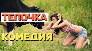 Смешной фильм, заставит смеяться с первых минут - ТЕЛОЧКА / Русские комедии 2021 новинки