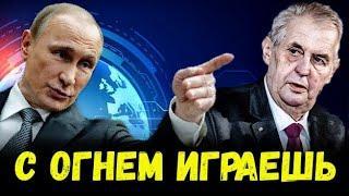 Срочно: Шок! Это случилось! Россия, Чехия, Евросоюз, последние новости сегодня, в эти минуты!