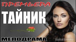ТРОГАТЕЛЬНЫЙ ФИЛЬМ / ТАЙНИК / Русские мелодрамы 2018, сериалы новинки 2018 HD
