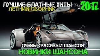 Хороший русский шансон в дорогу 2017.  Красивые песни для тех кто в пути!!!
