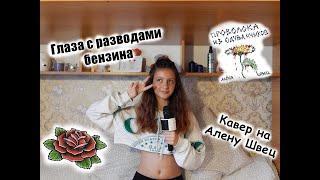 """Кавер на песню Алены Швец """"Глаза с разводами бензина""""//Первый кавер"""