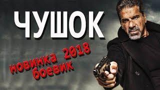 """ФИЛЬМ ЗАЦЕПИЛ! """"ЧУШОК"""" Русские боевики и детективы новинки 2018 HD 1080P"""