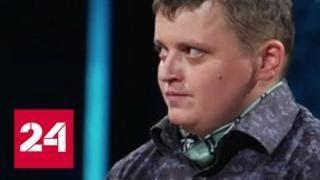 Трансгендер опасается за свою жизнь в изоляторе - Россия 24