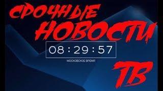 Утренние Новости РЕН ТВ 02.04.2018 Последний выпуск Сегодня