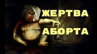 Жертва аборта. Страшные истории