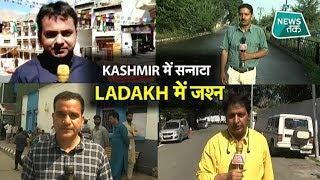 KASHMIR में लोग परेशान- सड़कें सुनसान, लेकिन LADAKH में जश्न का माहौल ! GROUND ZERO । NEWSTAK