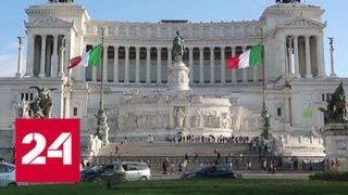 Италия присматривается к основному кандидату на должность премьер-министра - Россия 24