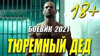 Тюремный фильм 2021!! - ТЮРЕМНЫЙ ДЕД @ Русские мелодармы 2021 новинки HD 1080P