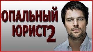 """Новинка 2018 """"Опальный юрист 2"""" детектив 2018 русский"""