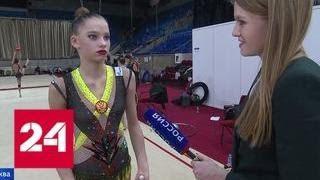 Гран-при по художественной гимнастике: в Москву приехали спортсменки из 33 стран - Россия 24