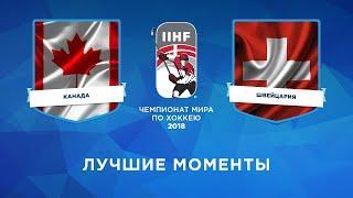 Чемпионат мира по хоккею 2018. Сборная Канады - сборная Швейцарии. Полуфинал. Лучшие моменты.