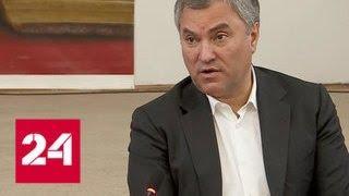 Володин обещал помочь саратовским дольщикам - Россия 24