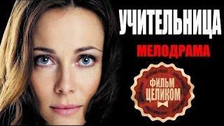УЧИТЕЛЬНИЦА (2016)  Мелодрамы русские 2016 новинки HD 1080P Лучший русский фильм