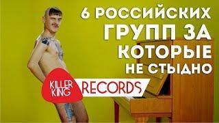 6 российских групп за которые не стыдно
