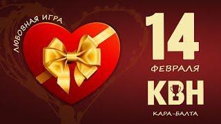 КВН Кара-Балта 2018 ЛЮБОВНАЯ ИГРА (14 февраля) / ПОЛНАЯ ВЕРСИЯ