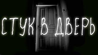 Страшные истории: Стук в дверь